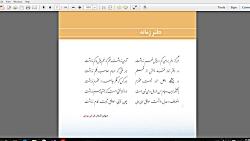 ویدیو آموزش درس 3 فارسی دوازدهم بخش 2