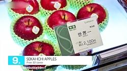 تاپ تایم 10 میوه گرانقیم...