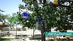 مجموعه گردشگری باغ خان...