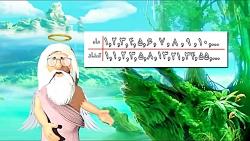 مستند بابای زئوس - عدد ط...