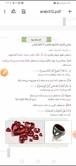 ویدیو آموزش ترجمه و کارکرد حروف مشبه بالفعل عربی دوازدهم