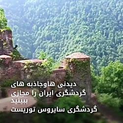 دیدنی های ایران جاذبه ه...