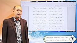 ویدیو آموزش درس 2 فارسی دوازدهم