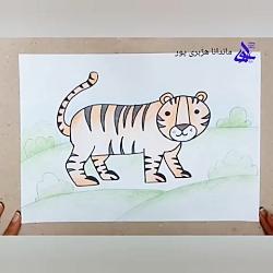 کلاس هنر پایه سوم/ هفته چهارم / نقاشی ببر