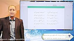 ویدیو آموزش شعر در مکتب حقایق فارسی دوازدهم