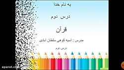 قرآن کلاس چهارم درس دوم  جلسه ی اول و دوم