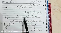 فیزیک جلسه هشتم