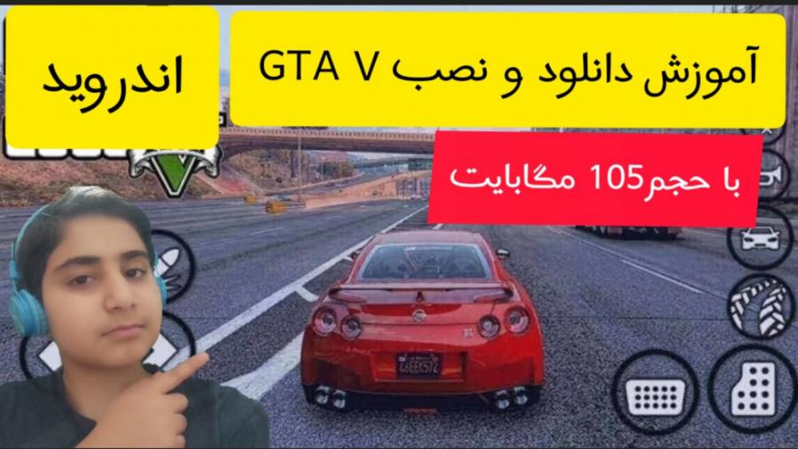 V آموزش برای gta اندروید نصب دانلود بازی