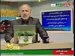 حضور دکتر انصاری در برنامه بازار کشاورزی (2)