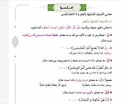 ویدیو آموزش درس 1 عربی دوازدهم انسانی بخش 2