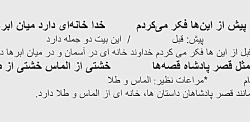 پیش از اینها- درس اول- بخش دوم- فارسی