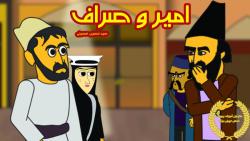 انیمیشن امیر و صراف (انیمیشن امیر کبیر)1080p