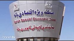 بهره برداری از از فاز اول منطقه ویژه اقتصادی بانه!!