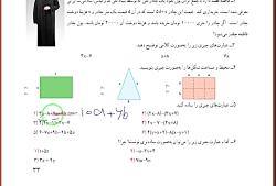 ریاضی هفتم22