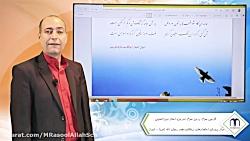 ویدیو آموزش درس 3 فارسی دوازدهم