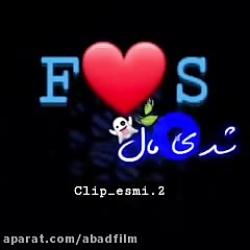 کلیپ عاشقانه برای دو حرف (F)  (S)