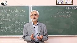 ویدیو آموزش درس 2 دینی دوازدهم بخش 2