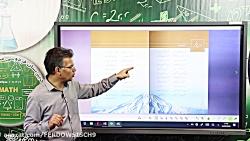 ویدیو آموزش درس 5 فارسی دوازدهم بخش 1