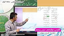 ویدیو آموزش درس 5 فارسی دوازدهم بخش 4