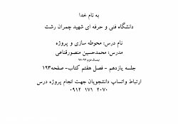 جلسه 11 درس محوطه سازی و پروژه - مدرس محمدحسین منصورقناعی