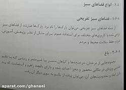جلسه14 درس محوطه سازی و پروژه - مدرس محمدحسین منصورقناعی