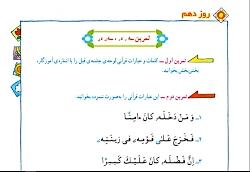 آموزش قرآن پایه سوم ابتدایی طرح 33 روزه روز 10