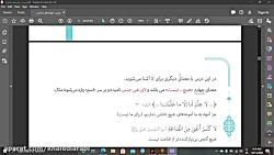 ویدیو حل تمرین درس اول عربی دوازدهم
