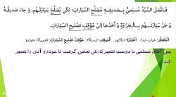 ویدیو حل تمرین درس 2 عربی دوازدهم
