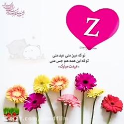 کلیپ تبریک عید با حرف (Z)
