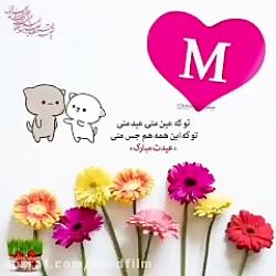 کلیپ تبریک عید با حرف (M)