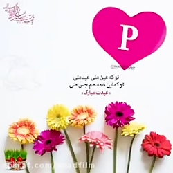 کلیپ تبریک عید با حرف (P)