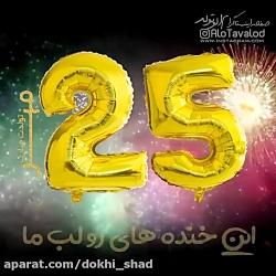 کلیپ تبریک تولد مهرماه /مهرماهی جان تولدت مبارک