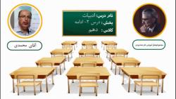 دهم - فارسی - محمدی - فصل اول - درس دوم - بخش دوم