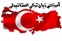 آموزش آسان زبان ترکی استانبولی