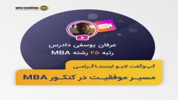 لایو اینستاگرامی با عرفان یوسفی دادرس رتبه ۲۵ کنکور ارشد MBA