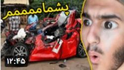 بدترین تصادف ها به خاک میرن