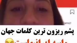 پشم ریزون ترین کلمات جهان مال ایران