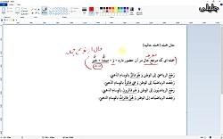 ویدیو آموزش قواعد درس دوم عربی دوازدهم بخش 2
