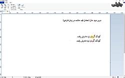 ویدیو آموزش قواعد درس دوم عربی دوازدهم بخش1