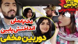 فارسی فرندز (قسمت 82)   دوربین مخفی و چالش نقطه جوش ... یادی از سفینه سادات
