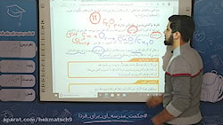شیمی-نهم-استاد میروکیلی-قسمت06
