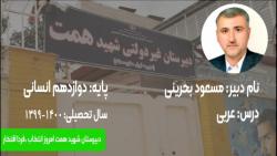 ویدیو آموزش قواعد و حل تمرین درس اول عربی دوازدهم انسانی
