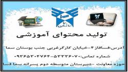 ویدیو آموزش درس 2 فارسی دوازدهم بخش 2