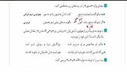 ویدیو حل سوالات درس 6 فارسی دوازدهم