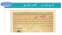 ویدیو آموزش درس6 فارسی دوازدهم (گنج حکمت)
