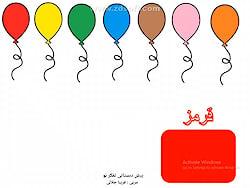 آموزش رنگها به زبان فارسی