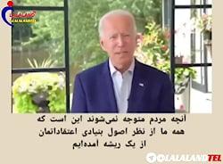 درخواست کمک جو بایدن از مسلمانان