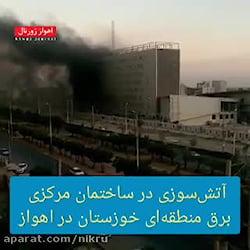 آتش سوزی در ساختمان برق منطقهای خوزستان واقع در بلوار کارگر اهواز
