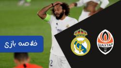 خلاصه بازی | رئال مادرید ۲ - ۳ شاختار دونتسک