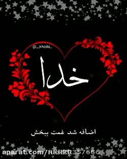 دوستت دارم خدا